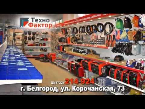 Магазин ТехноФактор в Белгороде, ул. Корочанская, д.73