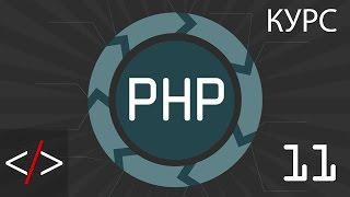 PHP уроки. 11: Арифметические операторы (PHP для начинающих)