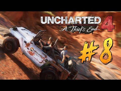 Uncharted 4: Путь Вора - Мадагаскар! Месим Грязь #8