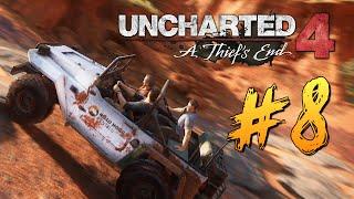 Uncharted 4: Путь Вора - Мадагаскар! Месим Грязь #8(Uncharted 4: A Thief's End - прохождение нового эксклюзива на Playstation 4 Понравилось видео? Нажми - http://bit.ly/VAkWxL Паблик..., 2016-05-15T06:00:00.000Z)