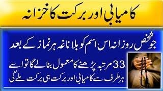 Kamyabi Aur Barkat Ka Islamic Wazifa For Success | Dua And Zikar