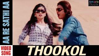 Thookol Odia Movie || Aa Re Sathi Aa | Video Song | Babushan, Archita