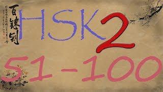 HSK 2 уровень. Изучаем слова.51-100
