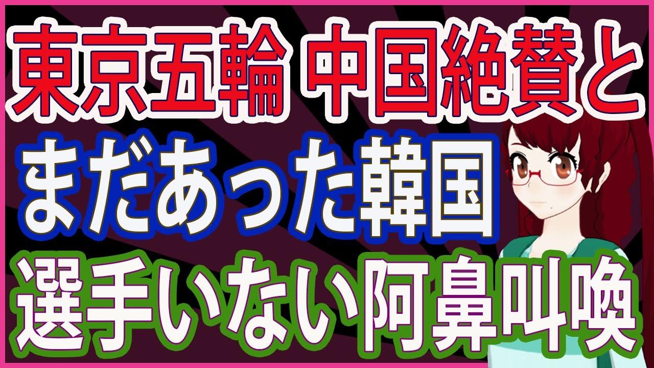 【NEWSをレビュー】東京五輪中国絶賛と五輪総括したのにまだあった 韓国の阿鼻叫喚