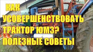 Обзор трактора ЮМЗ с передней навеской. Полезные советы.