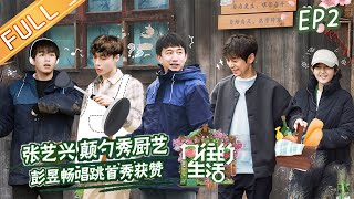 """Back to Field S5"" EP2: Lay Zhang turns into 'Sous Chef Zhang' to show off his cooking skills!丨MGTV"