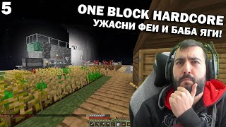 ONE BLOCK HARDCORE! ПАНДА И КОТКИ e5
