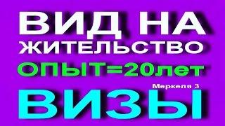 ВИД НА ЖИТЕЛЬСТВО В ЛИТВЕ. ВНЖ в Шенгене. Гарантия min цены!(Strendžers Ltd. Латвия, РИГА, ул. МЕРКЕЛЯ 3. WWW.STREND.LV Skype STRENDZERS Тел.: +371/ -29240035; -29296648. ВИД НА ЖИТЕЛЬСТВО В ..., 2013-02-13T16:31:09.000Z)