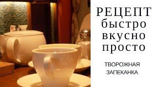 Рецепты / Творожная запеканка