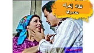 نبيلة عبيد تعبت فاروق الفيشاوي علشان يحصل على بوس