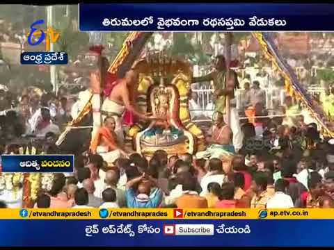 Ratha Saptami Celebrations @ Tirumala | Watch live