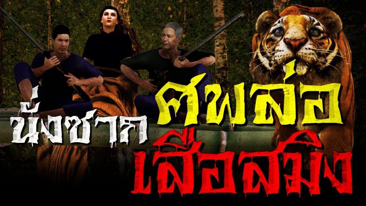 นั่งซาก ล่อเสือสมิง : คติธรรม 3D