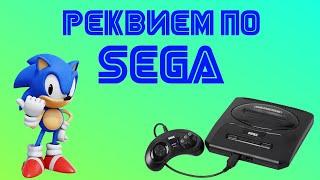 Отзвуки Прошлого - Реквием по SEGA (Sega Mega Drive | Sega Genesis и игры на них)