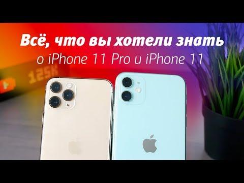 Подробный обзор IPhone 11 и IPhone 11 Pro. Сравнение камер с IPhone XR и Galaxy Note 10