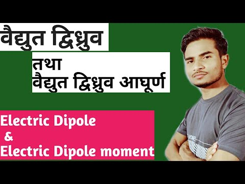 Electric Dipole & Electric Dipole Moment ॥physics ॥ Class 12॥Arvind Sir