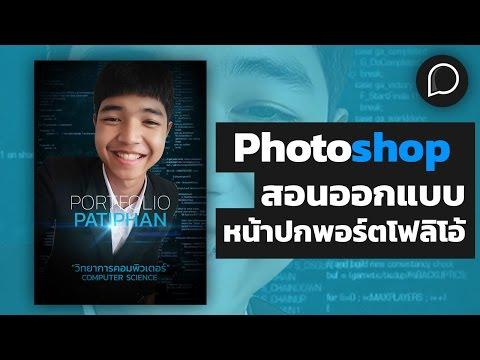 Photoshop สอนออกแบบหน้าปกพอร์ตโฟลิโอ้สวยๆเท่ๆ