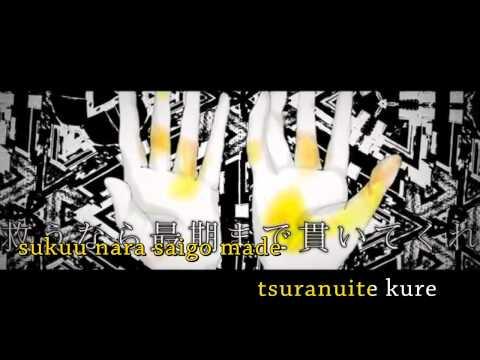 【Karaoke】 Allegra 《on vocal》 UtsuP / Rin
