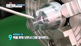 [NCS] 선반가공 16 내경 테이퍼 가공