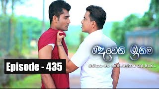 Deweni Inima | Episode 435 05th October 2018