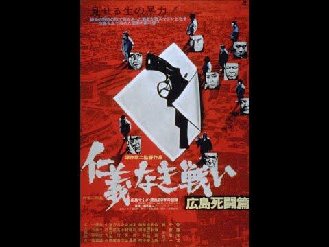 Battles Without Honor And Humanity (1973) Score Selections, Music ByToshiaki Tsushima