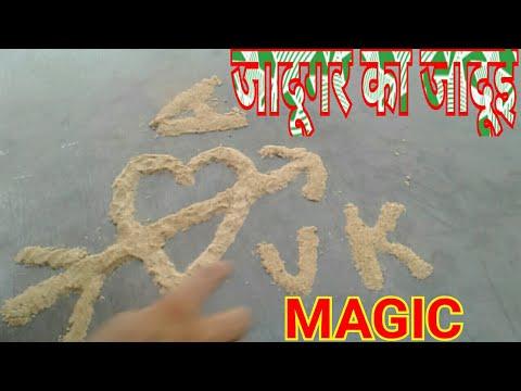 जादूगर का जादू ।।ऐसा जादू जिन्दगी कभी न देखेंगे जादूगर का बाप है