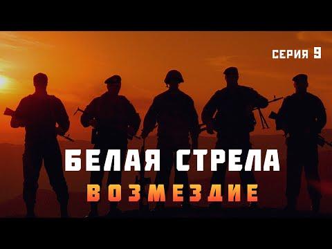 БЕЛАЯ СТРЕЛА. «ВОЗМЕЗДИЕ» - Серия 9 / Боевик