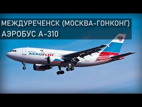Междуреченск (Москва - Гонконг). Аэробус А-310.(Ребёнок за штурвалом). Реконструкция авиакатастрофы.