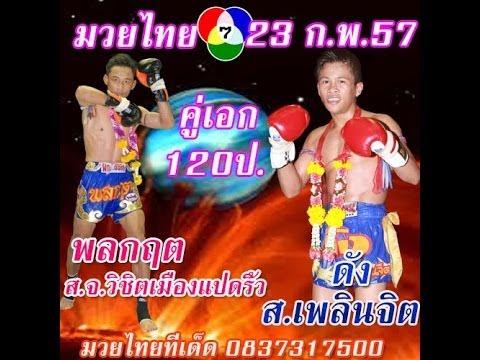 ศึกมวยไทย7สี อาทิตย์ที่ 23 ก.พ. 2557 ถ่ายทอดสด เวลา11.45 น. พร้อมฟอร์มหลัง
