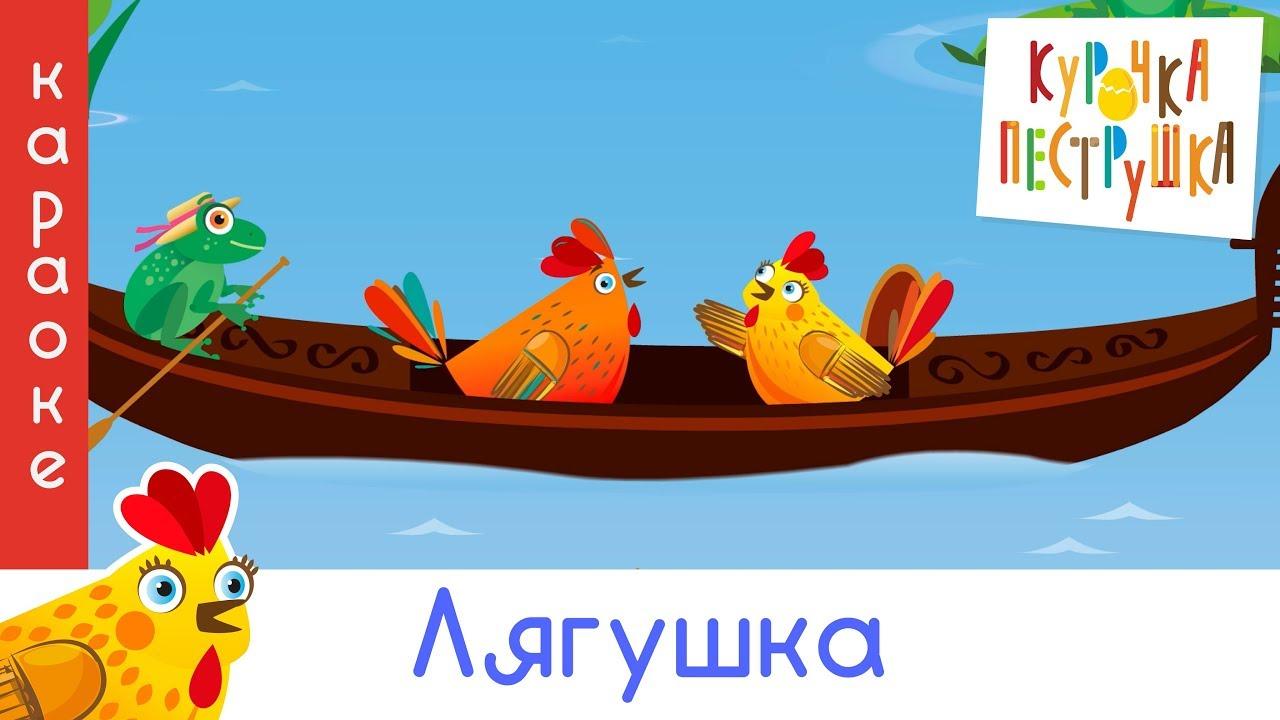 КАРАОКЕ ДЛЯ ДЕТЕЙ - Лягушка - КУРОЧКА-ПЕСТРУШКА