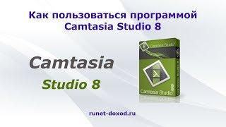 Видеоурок по программе Camtasia Stydio 8
