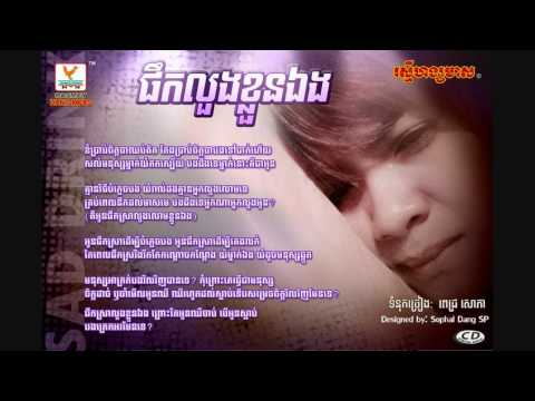 Phirk Loung Kloun Eng by Pich Sophea (RHM CD Vol 533)