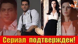 Хатидже подтвердила сериал с Муратом Йылдырымом