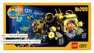 Обзор на набор LEGO - Глубоководный батискаф | ЛЕГО Город 60092