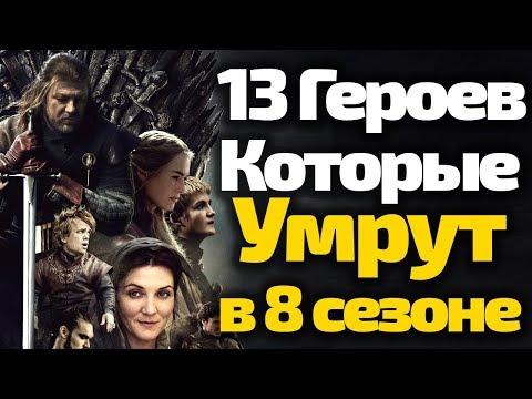 Сериал Игра престолов все сезоны и все серии смотреть