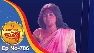 Ama Ghara Laxmi | Full Ep 786 | 12th Nov 2018 | Odia Serial - TarangTV