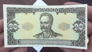 Розпакування лота ''20 гривень 1992 р.(Ст. Гетьман)'' з Виолити