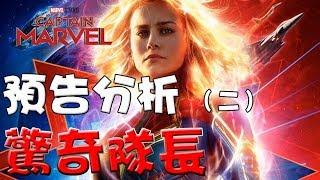 【預告解說】驚奇隊長|預告分析|萬人迷電影院|Captain Marvel trailer breakdown|Easter eggs