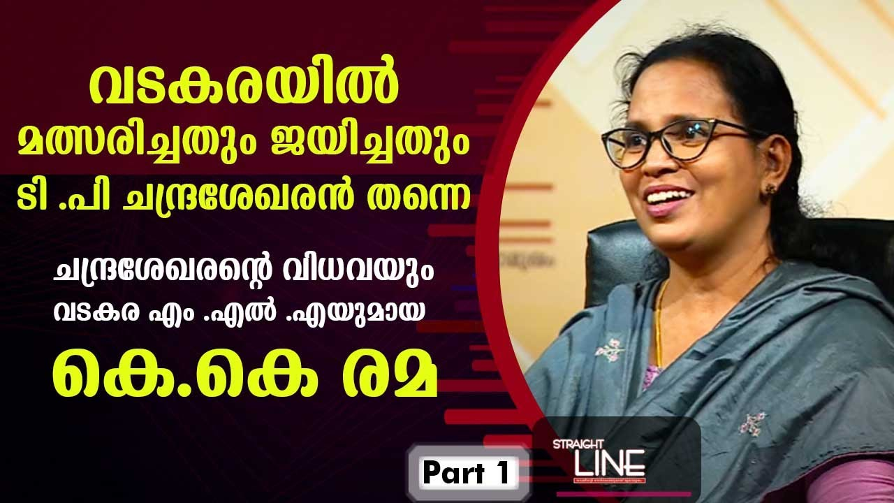 Download Exclusive Interview with K K Rema | Straight Line Special Episode | Part 01 | Kaumudy