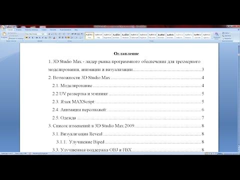 Как сделать номера страниц в содержании ровно