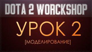 Dota 2 Workshop Tutorial [Урок 2 моделирование]
