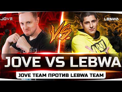 МИНИ-БИТВА БЛОГЕРОВ — JOVE VS LEBWA ● Команда Джова против команды Левши ● Присоединяйся!