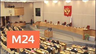 Смотреть видео Дума приняла законопроект о контрсанкциях - Москва 24 онлайн