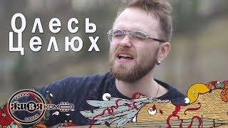 Олесь Целюх - Ключі // ЖИВЯКОМ //