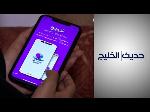 تزويج.. أشهر تطبيقات الزواج الإمارات  - 00:58-2019 / 12 / 12