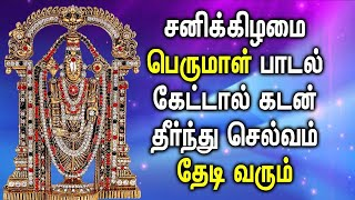 BALAJI WILL LIBERATE YOU FROM ALL YOUR DEBITS | Lord Perumal Padalgal | Best Tamil Devotional Songs