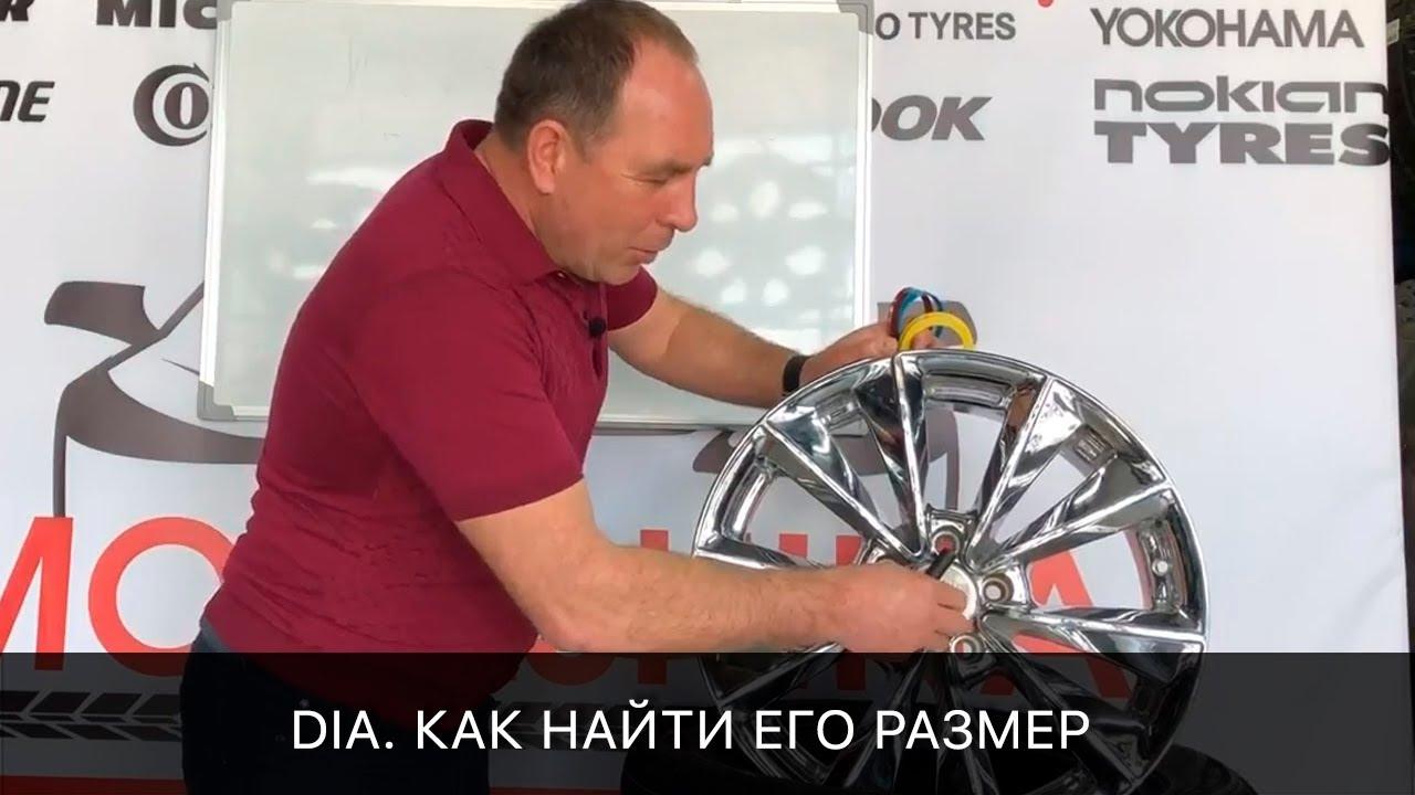 Что такое DIA диска? И как найти его размер!