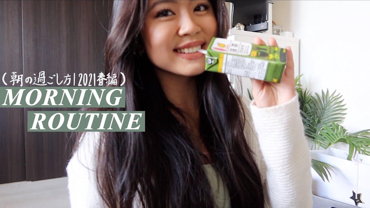 【2021春】とある朝のモーニングルーティーン!| Morning routine ( Spring 2021 )