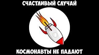 Счастливый случай - Космонавты не падают.