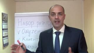 Как организовать набор риэлторов в агентство недвижимости? Лучшая стратегия набора риэлторов.(http://realtor4million.ru/coaching/na... Узнайте подробнее о коучинг-группе
