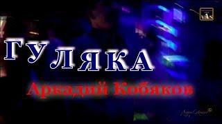Download Аркадий КОБЯКОВ - Гуляка Mp3 and Videos